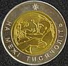 Монета Украины  5 грн. 2001 г. На межи 2001