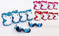 Комплект детской защиты 3в1 Zelart 7018, 3 цвета: размер S/М (3-7/8-12 лет)