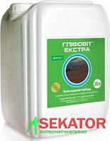 Системный гербицид сплошного действия Глифовит экстара 20 л, Ukravit (Укравит), Украина