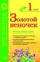 ЗОЛОТОЙ ВЕНОЧЕК 1 кл. Хрестоматия для дополнительного чтения  Попова Н.Н.
