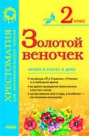 ЗОЛОТОЙ ВЕНОЧЕК 2 кл. Хрестоматия для дополнительного чтения  Попова Н.Н.