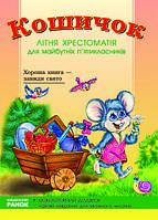 Кошичок: Літня хрестоматія для майбутніх п'ятикласників  Бабаєва Л.П.