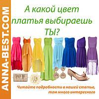 А какой цвет платья выбираешь ты?