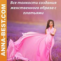 Элементы изящного женственного образа в платье