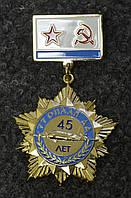 45 Лет основания полка
