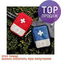 Органайзер-аптечка для дома и путешествия красная / аксессуары для дома