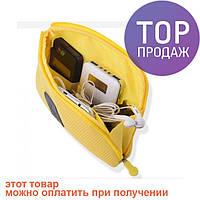 Органайзер для мелочей желтый / аксессуары для дома