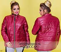Куртка демисезонная, размер 42-44, 46-48, 50-52, 54-56. Плащевка на синтепоне. В наличии 2 цвета
