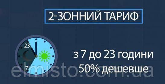 многотарифные счетчики купить в Харькове