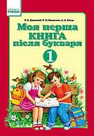 Моя перша книга після букваря: Навчальний посібник для 1 класу + методичка  Джежелей О.В., Ємець А.А., Ковален