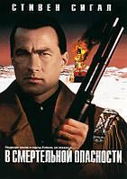 DVD-диск В смертельной опасности (Стивен Сигал) (1994)