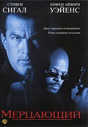 DVD-диск Мерехтливий (Стівен Сігал) (1996)