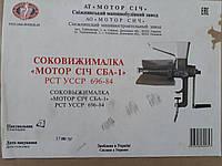 """Соковыжималка """"Мотор-Сич"""" СБА-1 механическая"""