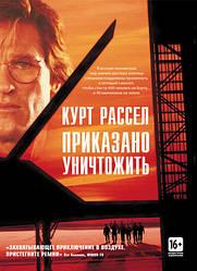 DVD-диск Наказано знищити (К. Рассел, С. Сігал) (США, 1996)