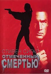 DVD-диск Зазначений смертю (С. Сігал) (США, 1990)
