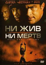 DVD-диск Ні живий, ні мертвий (С. Сігал) (США, 2002)