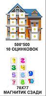 """Развивающая игра для обучения цифр """"Домик"""""""
