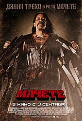 DVD-диск Мачете (Д. Трехо) (США, 2010)