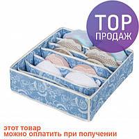 Органайзер для белья без крышки 7 отделений Морской бриз / аксессуары для дома