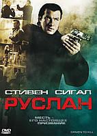 DVD-диск Хранитель / Руслан - 2 фильма на одном DVD (2009)