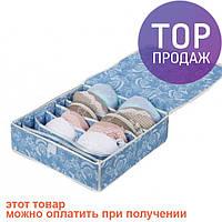 Органайзер для белья с крышкой 7 отделений Морской бриз / аксессуары для дома