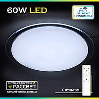 Многорежимный светодиодный светильник 60W с пультом ДУ, 4500-5000Lm