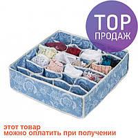 Органайзер для белья без крышки 24 отделения Морской бриз / аксессуары для дома