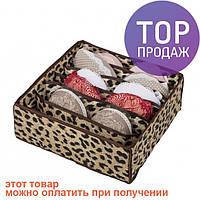 Органайзер для белья без крышки 7 отделений Гепардовый / аксессуары для дома