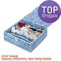 Органайзер для белья с крышкой 24 отделения Морской бриз / аксессуары для дома