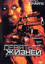 DVD-диск Дев'ять життів (У. Снайпс) (США, 2004)