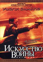DVD-диск Мистецтво війни (У. Снайпс) (США, Канада, 2000)