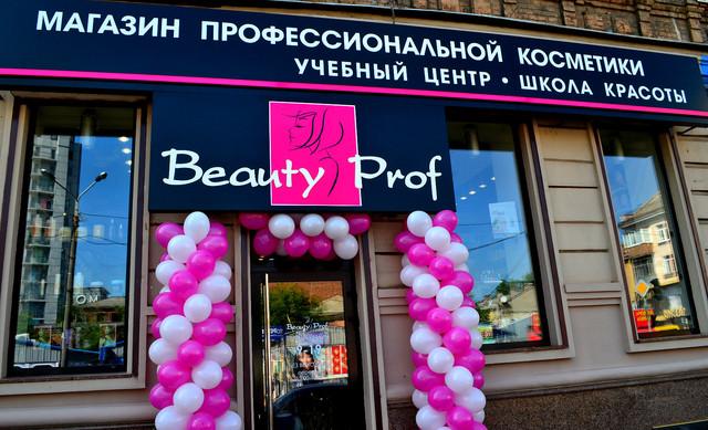 Магазины косметики днепропетровск
