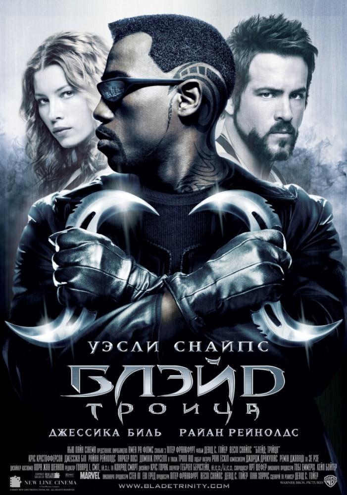 DVD-диск Блэйд 3: Троица (У.Снайпс) (США, 2004)