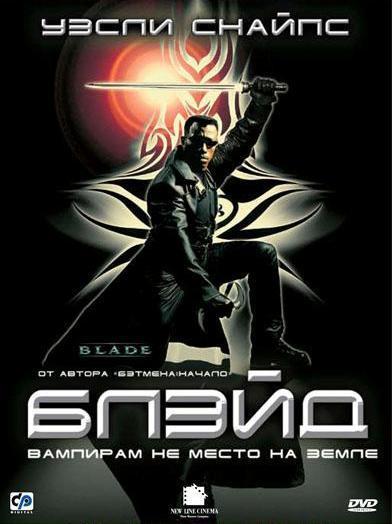 DVD-диск Блэйд (У.Снайпс) (США, 1998)