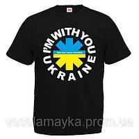 """Футболка """"I'm with you Ukraine"""""""