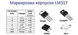 Микросхема LM317 Регулятор Напряжения AC 1.2 В до 37 В 1.5A TO-220 линейный стабилизатор, фото 2