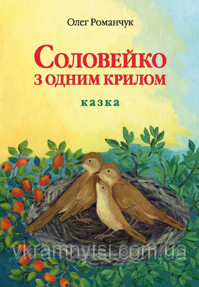 Соловейко з одним крилом. Казка. Автор: Олег Романчук