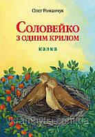 Соловейко з одним крилом. Казка. Автор: Олег Романчук, фото 1