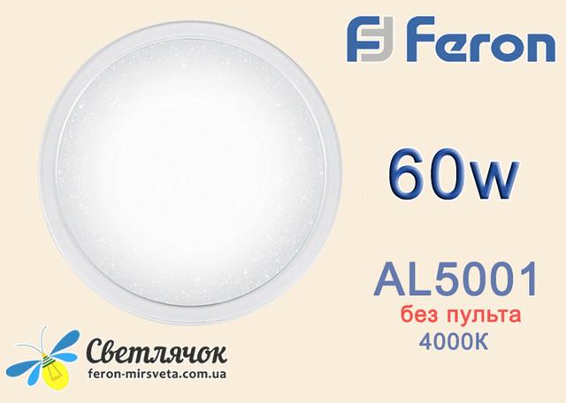 Накладной светодиодный светильник Feron 60w