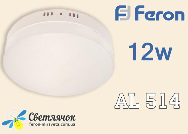 Настенно-потолочный светильник Feron AL514 12w