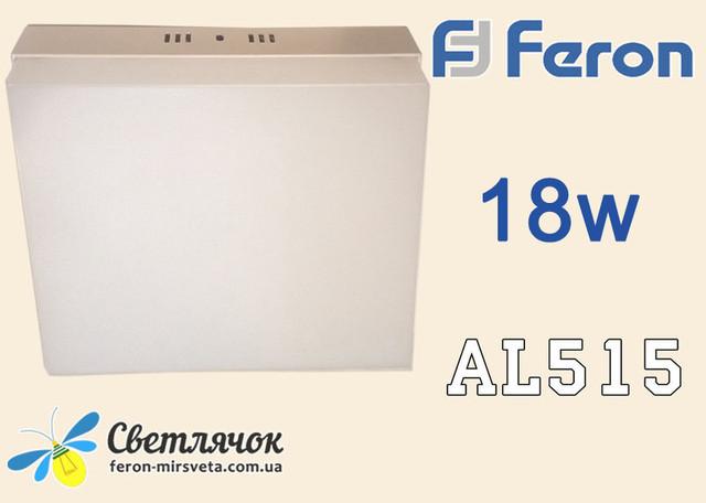 Накладной светодиодный светильник Feron 18w