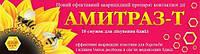 Амитраз-Т (10 полосок), украина