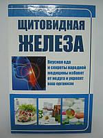 Карпалюк Т. Щитовидная железа.
