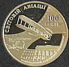 Монета Украины 2 грн. 2003 г. 100-лет Световой авиации