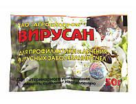 "Вирусан 50 г, ЗАО ""Агробиопром"""