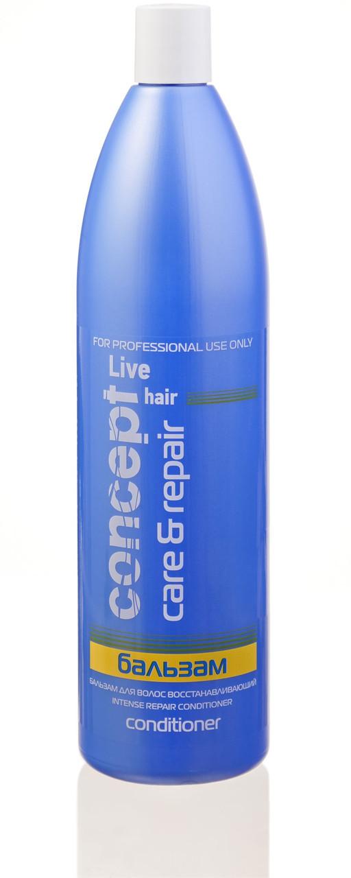 Бальзам для волосся відновлюючий Concept intense repair conditioner 1000 мл.