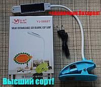 Лампа аккумуляторная светодиодная Yajia YJ-5868T с солнечной батареей настольная+прищепка,11SMD ,высший сорт!