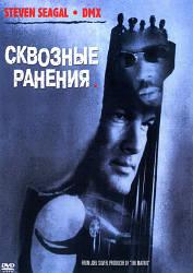 DVD-диск Наскрізні поранення (Стівен Сігал) (США, 2001)