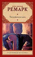 Эрих Мария Ремарк Триумфальная арка (мяг.)