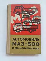 Высоцкий М.С.,Гилелес Л.Х. и др. Автомобиль МАЗ-500 и его модификации. Конструкция и техническое обслуживание